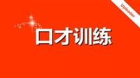 重庆演讲口才训练  主持人语言与生活语言的不同