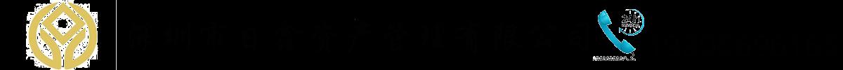 深圳市日鑫资产管理有限公司