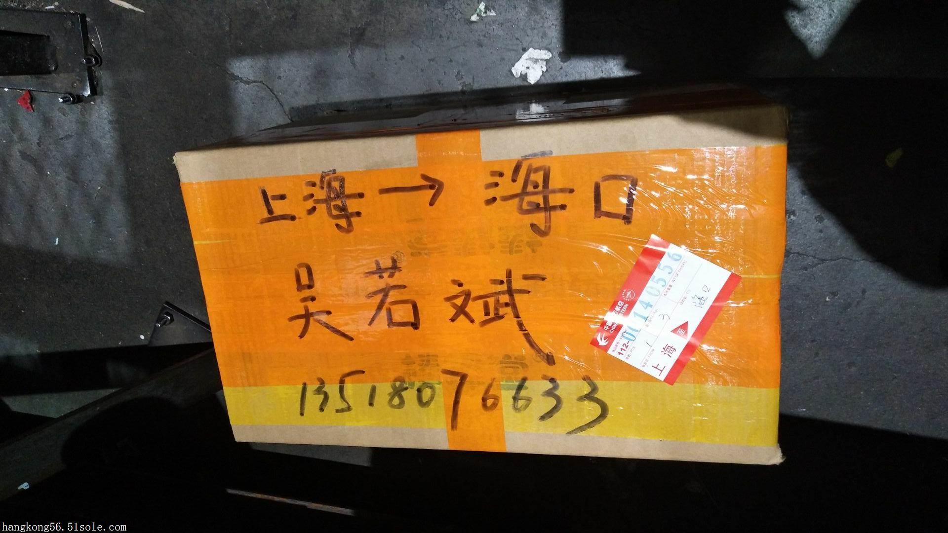 上海到海口航空货运公司当日达