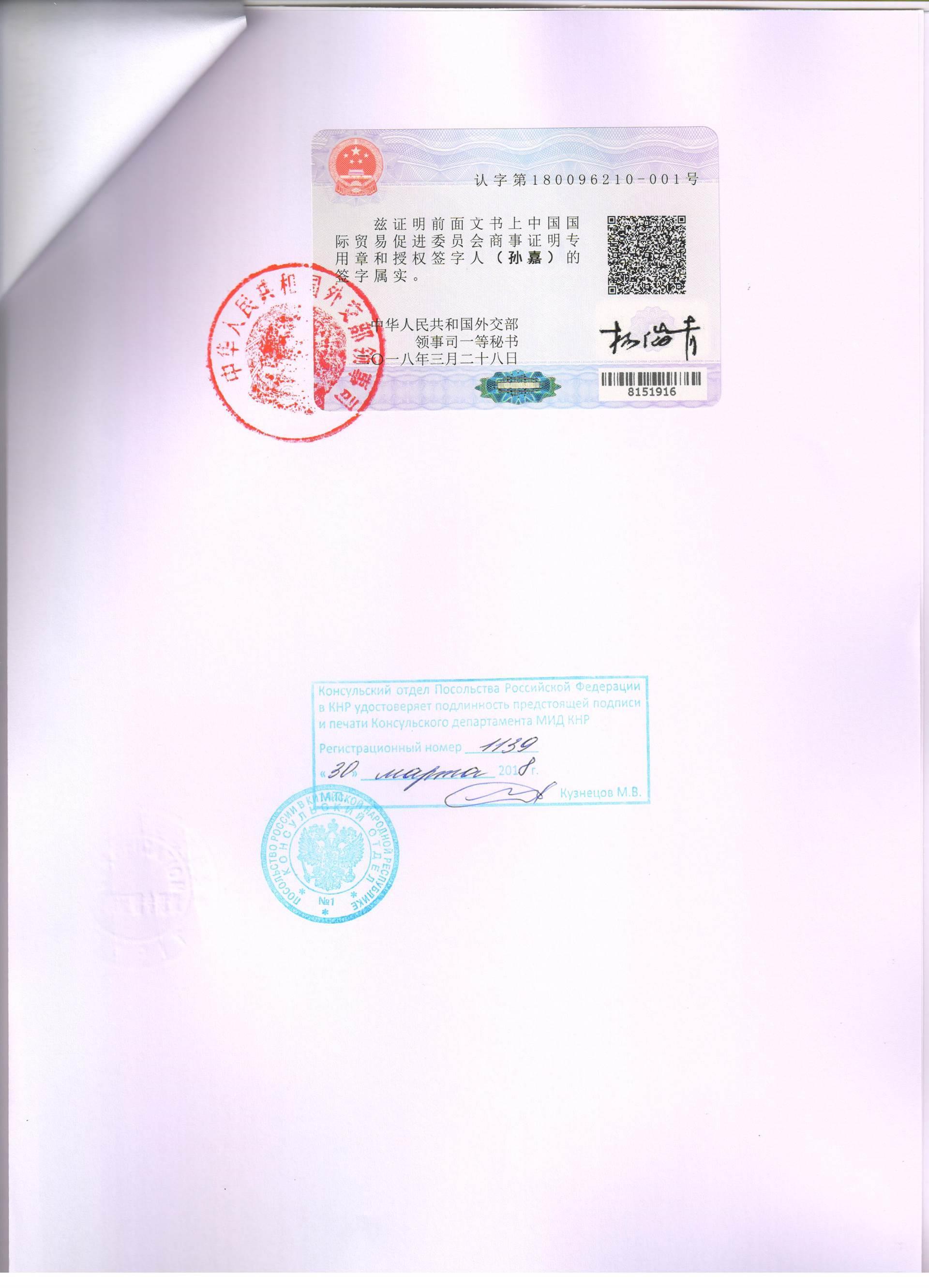 授权书俄罗斯使馆认证流程简便