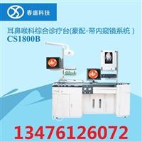CS1800C型耳鼻喉工作臺/耳鼻喉治療儀/耳鼻喉工作臺廠家直銷