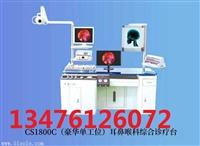 CS1800A型五官科內窺鏡耳鼻喉工作臺