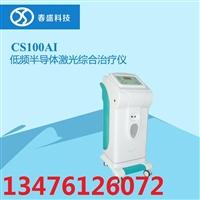 CSN100AI型鼻炎半導體激光治療儀