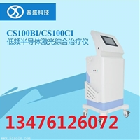 CSN100BI/CSN100CI專業生產鼻炎中耳炎治療儀