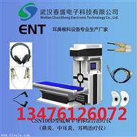 CSN100D型低頻半導體激光綜合治療儀(醫院專用,主治鼻炎,中耳炎