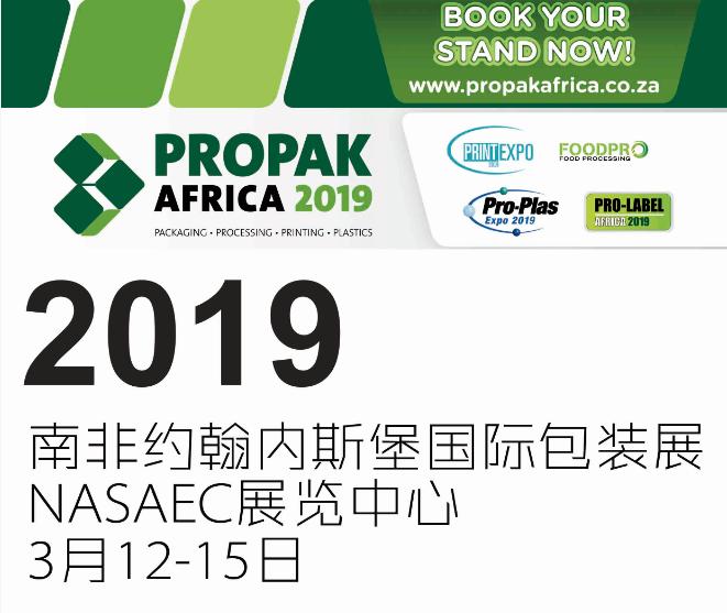 2019年3月南非约翰内斯堡国际包装展览会