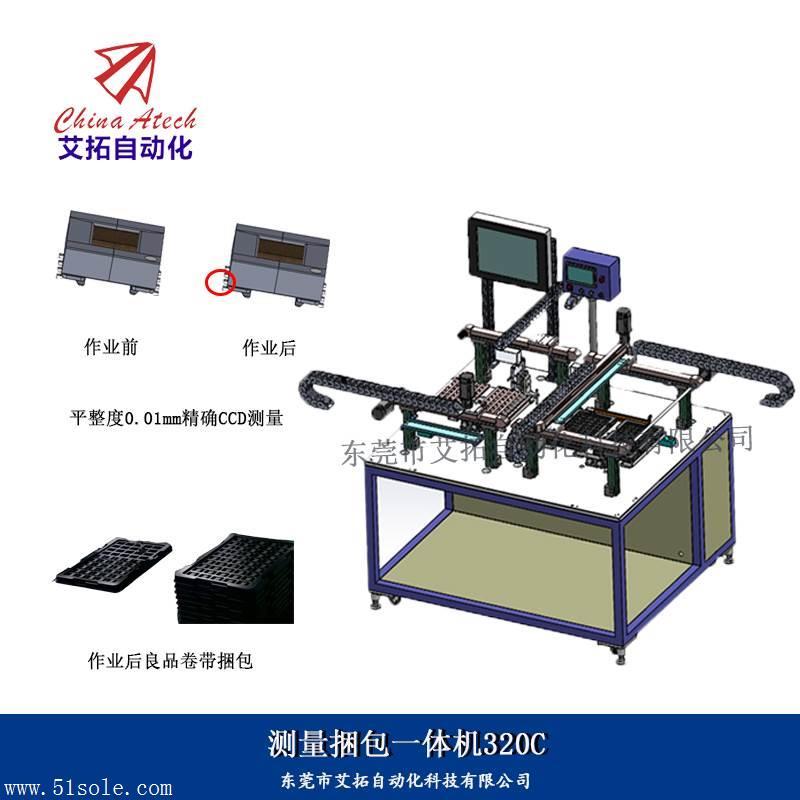 自动测量捆包机PIN脚平整度精确测量