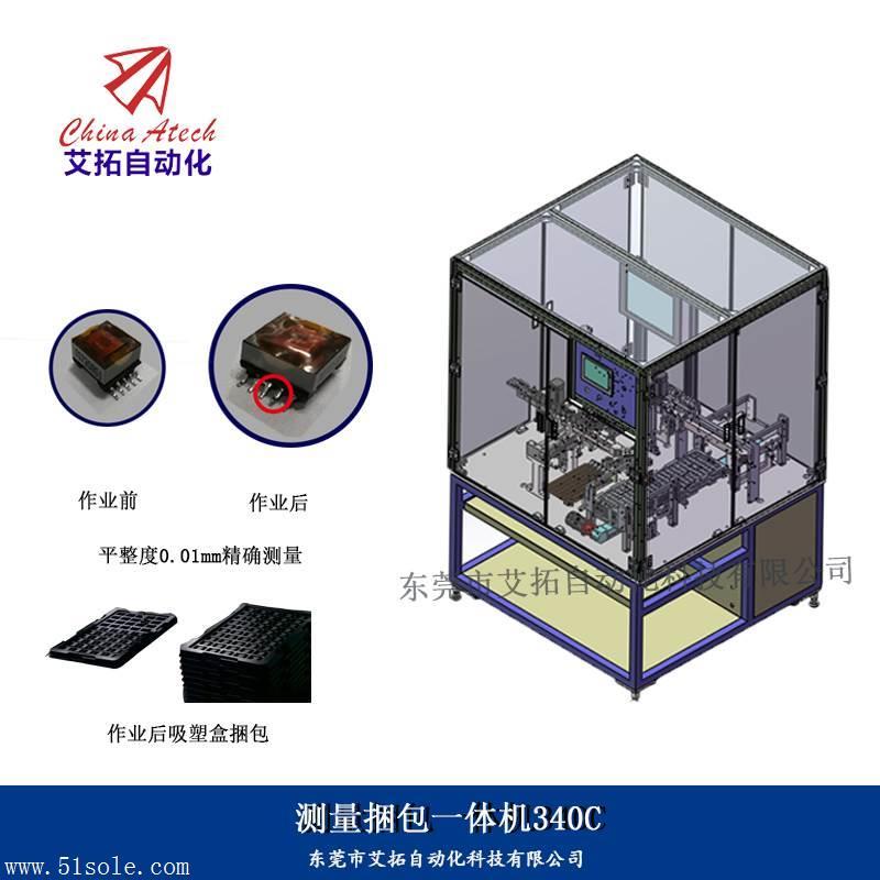 自动测量捆包机340C片脚平整度的测量CCD平整度平面度共面度检测