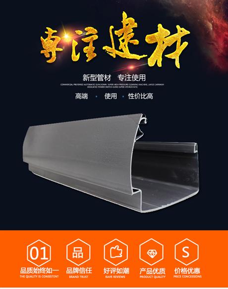 上海pvc塑料成品檐溝檐槽屋檐接水槽
