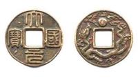 元朝錢幣如何參加上門收購