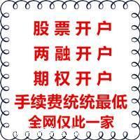 杭州股票开户行业整顿开户佣金低