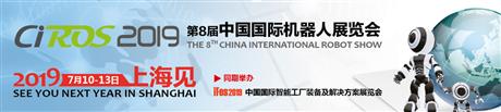 2019年上海机器人展2019年上海国际工业机器人-服务机器人展