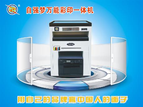 双11爆款销售可印高端名片画册的 多功能印刷一体机