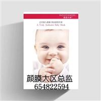 嬰國天使嬰兒蠶絲面膜代理價格表