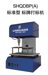 丹东大连标牌打标机喷码机