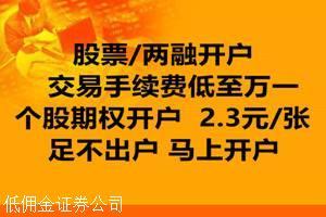 深圳股票开户重大事项 手续费降低很靠谱