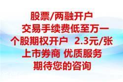 杭州股票开户真实有效 专业靠谱很必要