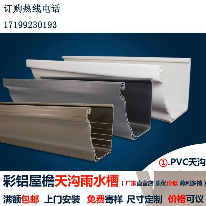 杭州pvc塑料k型成品檐沟檐槽