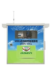 河北VOCs在线监测系统 固定式VOCs污染检测仪
