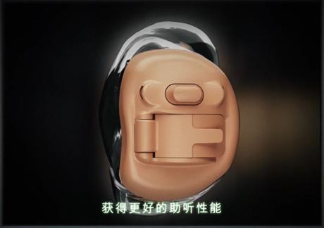 峰力云图系列Virto B-13耳内式助听器