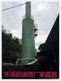 资讯:迪庆玻璃钢脱硫塔厂家供应