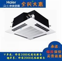 天津海尔中央空调3匹冷暖定频商用嵌入式/吸顶式天花机