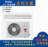 天津海尔中央空调KFRD-71NW/620大3匹风管机冷暖一拖一家用空调