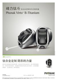 峰力钛斗系列Virto B-Titanium耳内式助听器