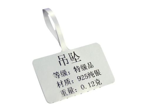 吉林珠宝不干胶标签