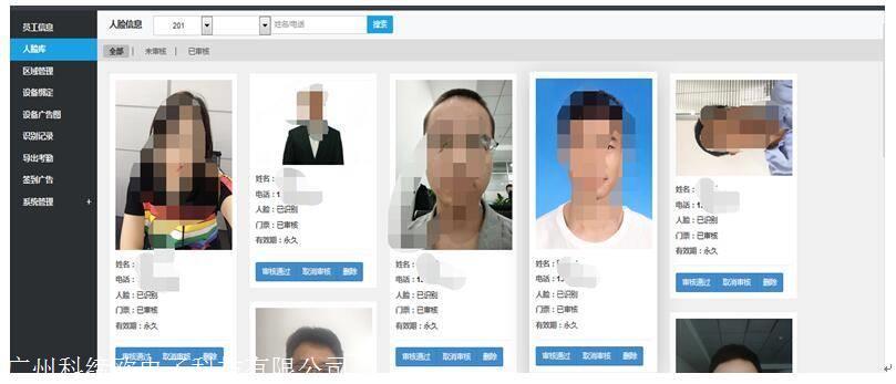人脸识别考勤管理系统,人脸识别客流统计