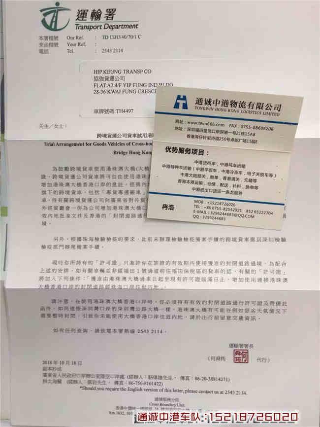 深圳通诚港珠大桥中港物流优势