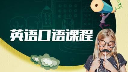上海英语口语培训、出国英语培训、日常英语培训班