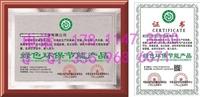 绿色环保节能产品证书申请