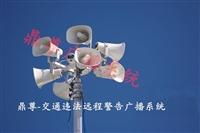 城市道路警告广播系统厂家  交通违法远程警告广播系统