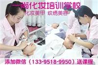 湖北省里專業半永久培訓班排名一覽表