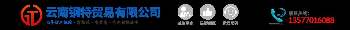 云南钢特贸易有限公司