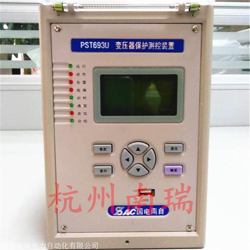 国电南自PST691U变压器差动保护装置 35KV