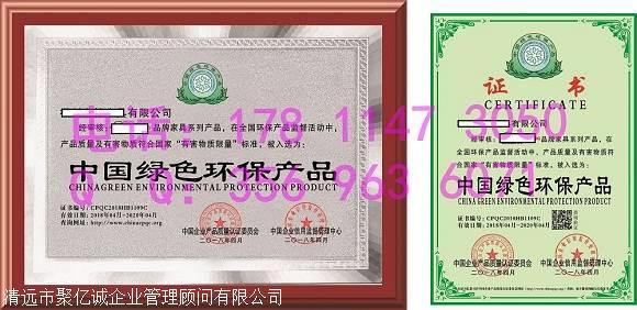 申报中国绿色环保产品证书