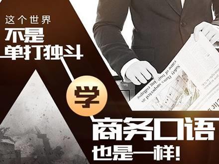 上海商务英语培训哪个好,成人英语口语培训学校哪家好
