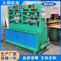 久硕厂家热销EVA压花机 EVA海绵立体压痕成型熔切机