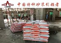 温州超高性能混凝土厂家直销