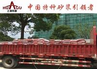 杭州超高性能混凝土厂家直销