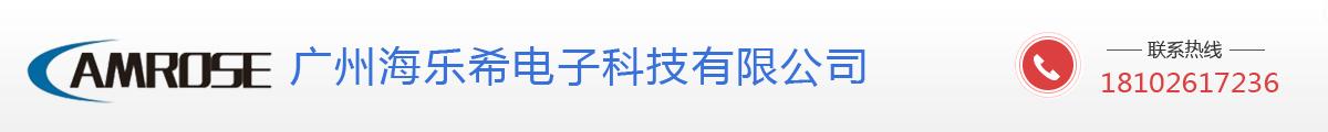 广州海乐希电子科技有限公司