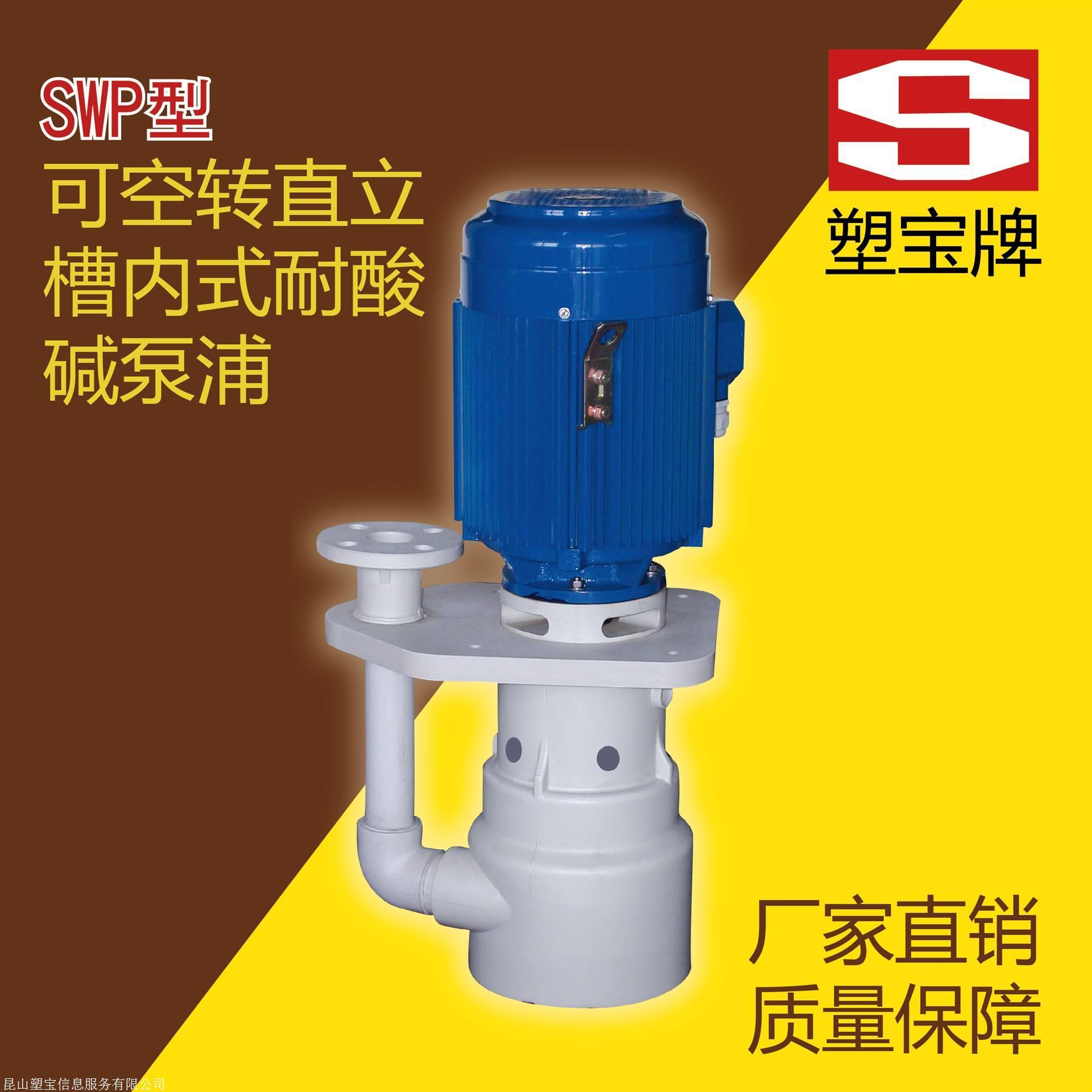 SWT-50SK-35VF提升泵 无气泡,台湾塑宝厂家