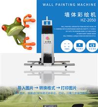 深圳合众智能爱普生3d墙体彩绘机喷绘机