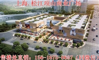 上海松江项山商业广场商铺价格