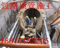 北京朝阳区过路顶管施工  李工
