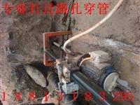 涿州过路顶管施工队  李工