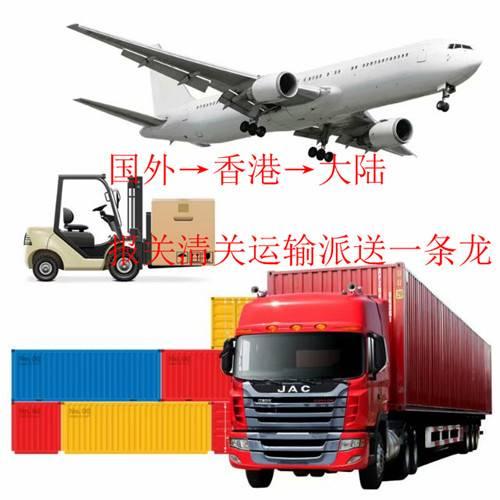 香港运输家电进口清关到国内要多久