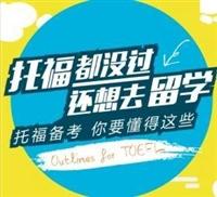 广州出国托福培训、托福冲刺精品培训课程